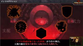 Metal Saga: Hangyaku no Rouka