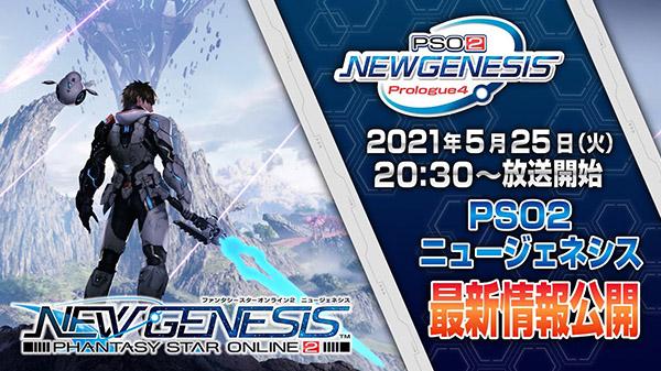 Phantasy Star Online 2: New Genesis Prologue 4
