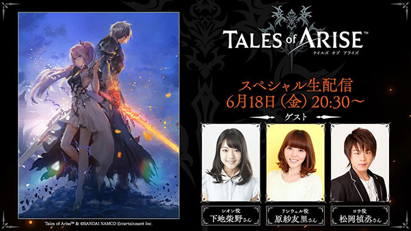 Tales of Arise Special Live Stream