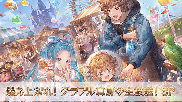 Granblue Fantasy Summer 2021 Special
