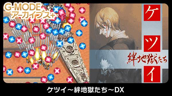 G-Mode Archives+: Ketsui: Kizuna Jigoku Tachi DX