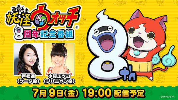Yo-kai Watch 8th Anniversary Live Stream