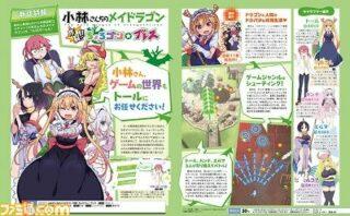 Miss Kobayashi's Dragon Maid: Burst Forth!! Choro-gon Breath
